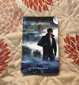 """Книга """"Воскрешение вампира"""""""