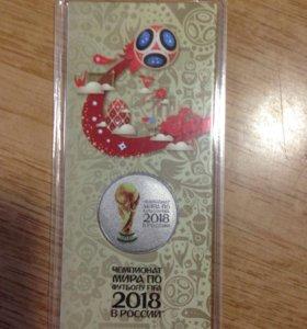 Монета 25 рублей ФИФА 2-ой выпуск