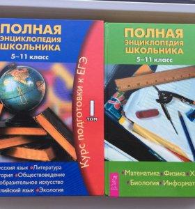 Энциклопедия школьника в 2 томах