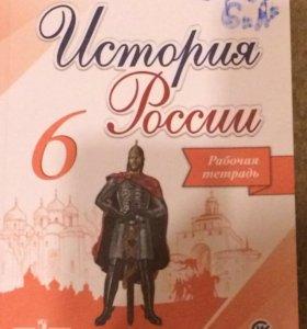 История России 6 класс рабочая тетрадь