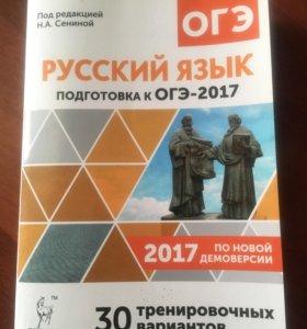 Пособие по подготовке к ОГЭ по русскому