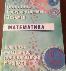 Пособие для ОГЭ по математике