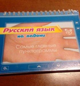 Русский язык на ладони