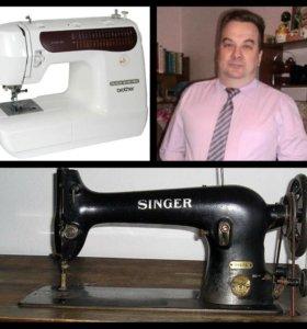 наладка бытовых швейных машин