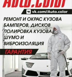 Автосервис Auto.color