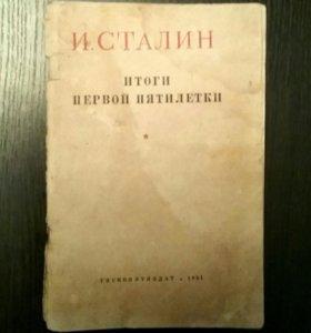 И. Сталин итоги первой пятилетки