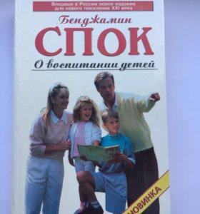 Спок. Книга о воспитании детей