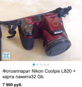 Фотоаппарат Coolpix 820