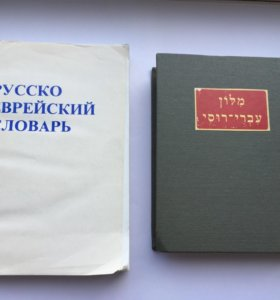Словари ИВРИТ-РУСИТ