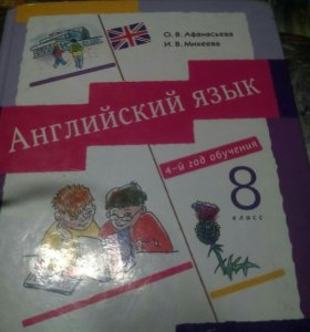 Учебник английского языка 8 класс.