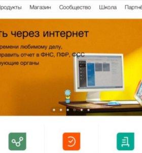 Электронная отчетность Контур экстерн