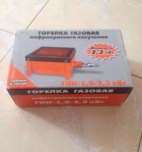 Горелка обогреватель газовый инфракрасный 2,3кв