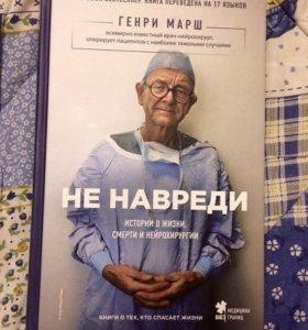 Новая 📚 книга Генри Марш