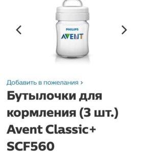 Бутылочки Авент (набор Avent Новый)