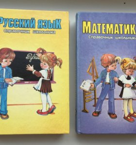 Справочник школьника в 2-х томах