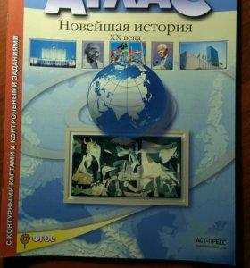 Атласы по новейшей истории и истории России