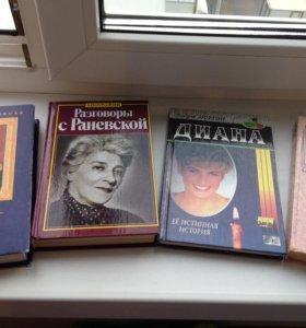 Книги про женщин