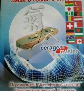 Физиотерапевтический массажер ceragem master CGM-M