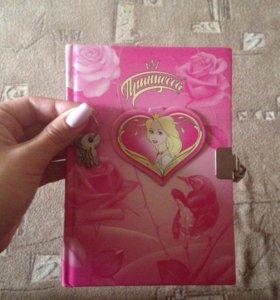 """Дневник для секретов девочки """"Принцесса"""""""