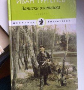 Записки охотника - И. Тургенев
