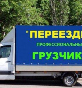 Грузоперевозки ,вывоз мусора ,переезды !!!!