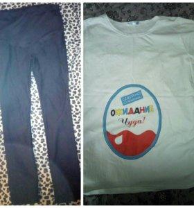 Пакетом. Футболка, брюки, колготки для беременных