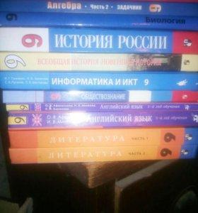 Учебники 7,8,9 класс