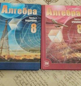 Продам учебники по алгебре 8 и 9 класс.
