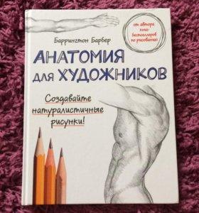 Книга Анатомия для художников
