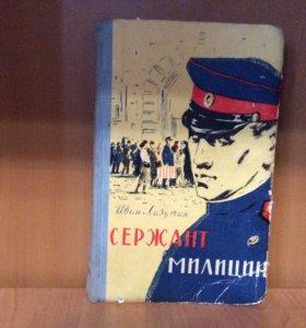 "Книга ""Сержант Милиции"" Иван Лазутин"