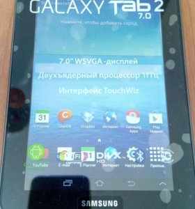 Samsung Galaxy Tab 2, 7.0