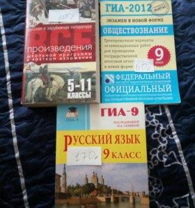 Продаются книги ЕГЭ и ГИА