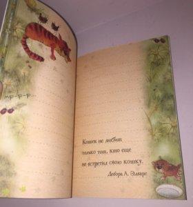 Блокнот записная книжка