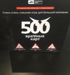 500 вредных карт, настольная игра