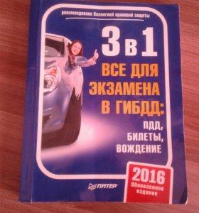 Книга 3 в 1.