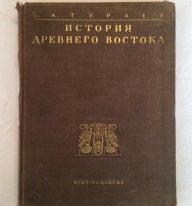Тураев Б.А. История Древнего Востока. 1935г.Том I