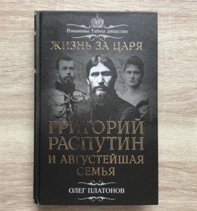 """О.Платонов """"Григорий Распутин"""""""