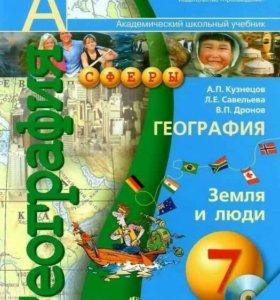 Учебник по географии 7 класс. А.П. Кузнецов