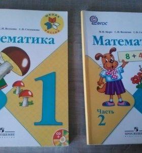Учебник Математика 1 класс