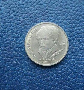 Монета 1 рубль СССР Лермонтов