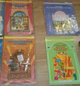Учебники и рабочие тетради для школы