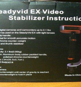 Стабилизатор для фото и видеокамер SteadyVid EX (s