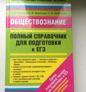 Справочник по обществознанию