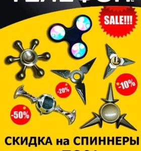 Спиннеры РАСПРОДАЖА от 99 рублей!