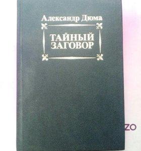 Книги А.Дюма, Э.Хемингуэй