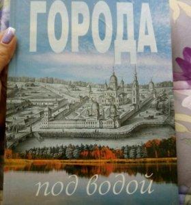 """Книга """"Города под водой"""""""