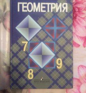 Учебник по геометрии 7-9класс