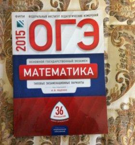 Книга ОГЭ математика