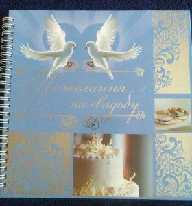 Свадебная книга поздравлений