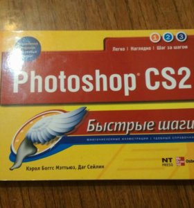 Самоучитель Photoshop CS2